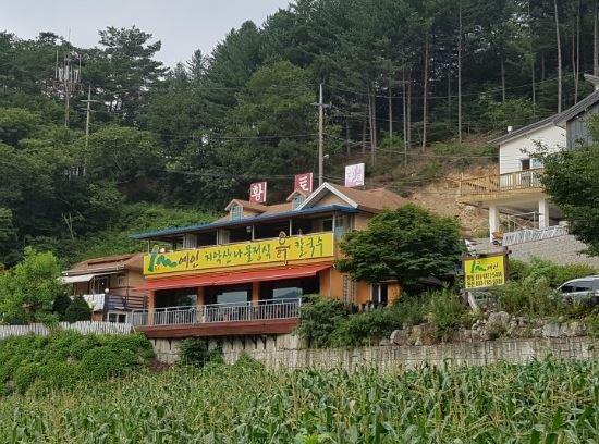 산예인 황토펜션