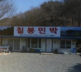 화랑민박(구 칠봉민박)