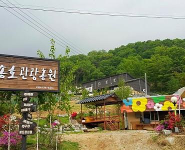 송호관광농원